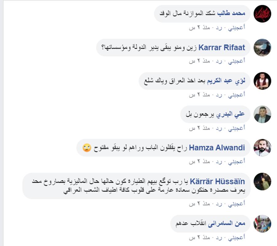 """قائمة جديدة لـ""""تظاهرة"""" الوفد الحكومي العراقي إلى الصين.. ومستشار عبدالمهدي """"متفائل"""""""