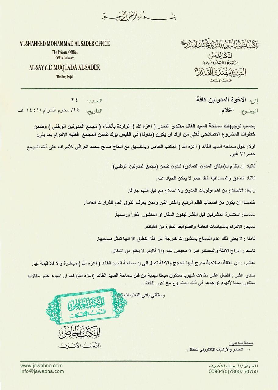 """الصدر يعين صالح العراقي مشرفاً على """"مجمع المدونين الوطني"""""""