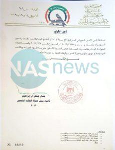 ابو مهدي المهندس يعلن تشكيل قوة جوية للحشد الشعبي ويكلف حنتوش مديراً
