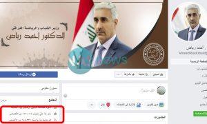 ماذا يفعل مليون مصري في صفحة وزير الرياضة العراقي أحمد العبيدي؟!