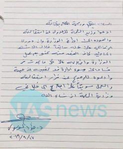 عضو سائرون المتهم بالوقوف خلف استقالة وزير الصحة ينشر رسالة بخط اليد