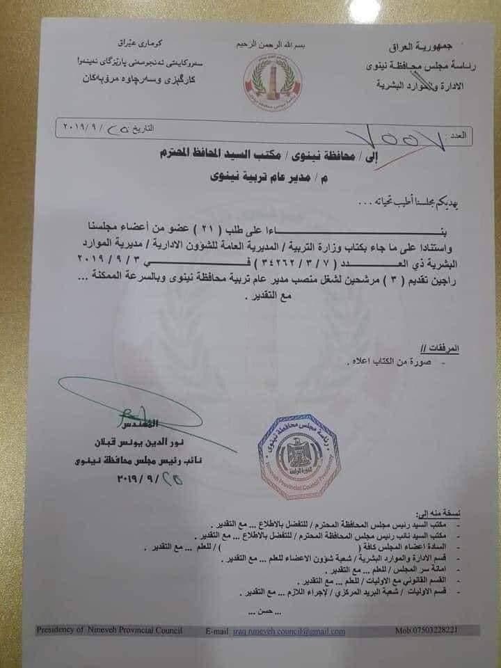 """""""حملة شعواء"""" في نينوى لإبعاد """"مديرة التربية"""" أسيل العبادي.."""