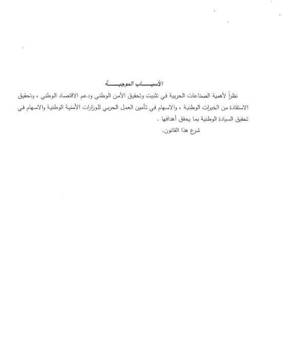 """""""ناس"""" ينشر النص الكامل لقانون هيئة التصنيع الحربي"""