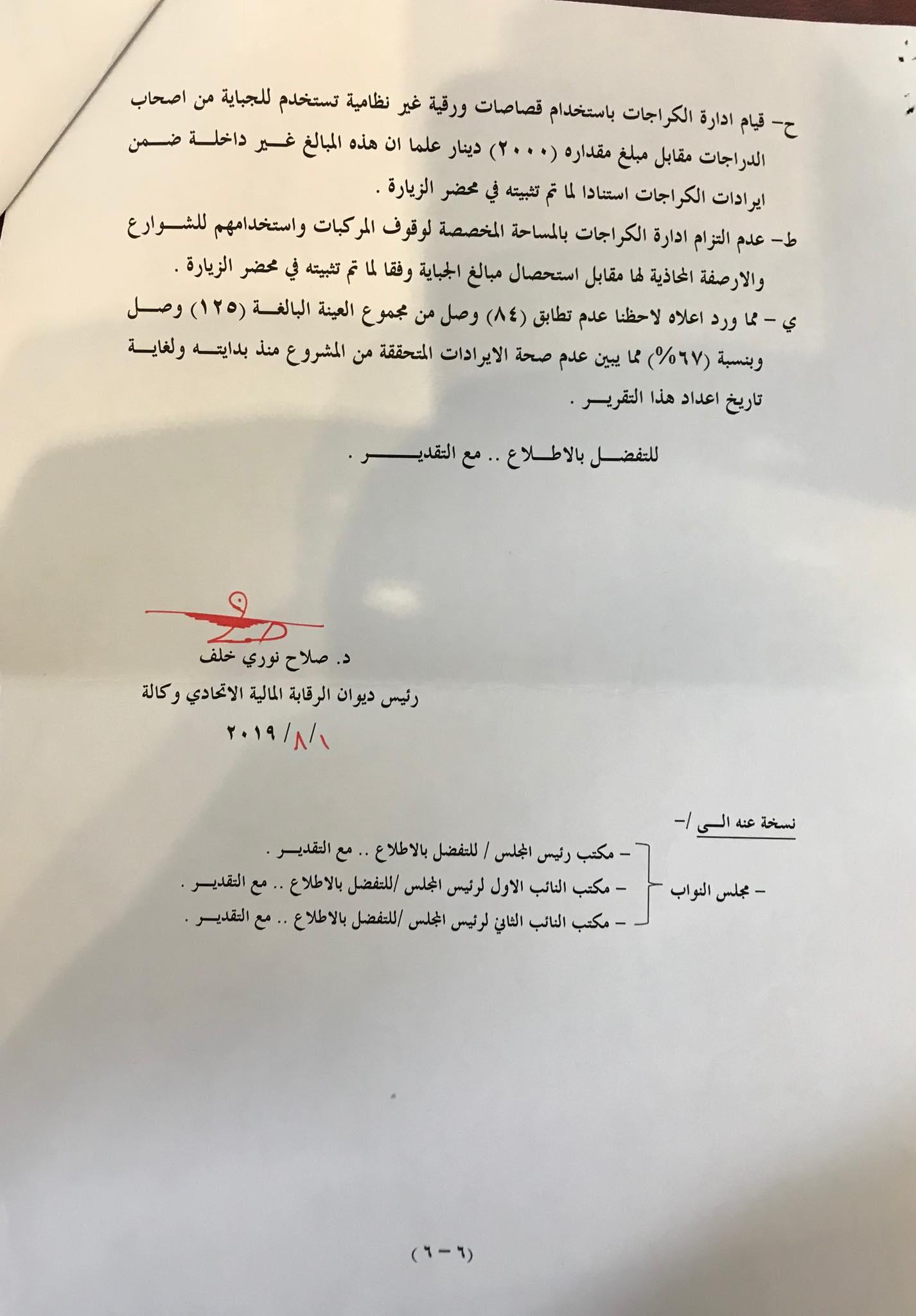 """فتح ملف """"فساد"""" الكراجات في مدينة الطب واتهام وزير الصحة بالتستر"""