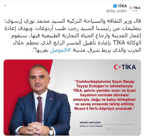 بتوجيه من أردوغان.. أنقرة تتعهد بمشروع إعمار في الموصل يحمل هدفاً تجارياً