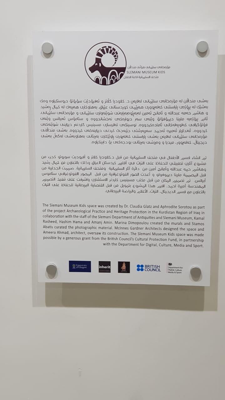 قاعة خاصة بالاطفال داخل مبنی متحف السلیمانیة (صور وفيديو)
