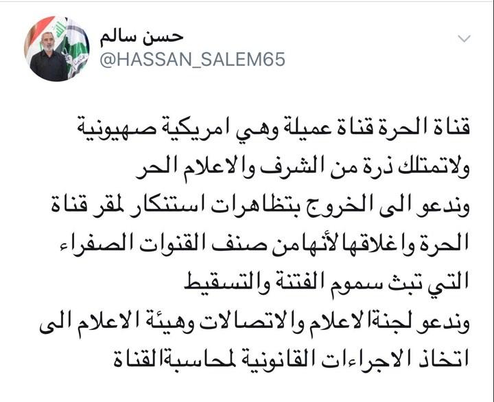 """قيادي في العصائب يدعو لتظاهرة ضد """"الحرة"""": قناة عميلة أميركية صهيونية"""