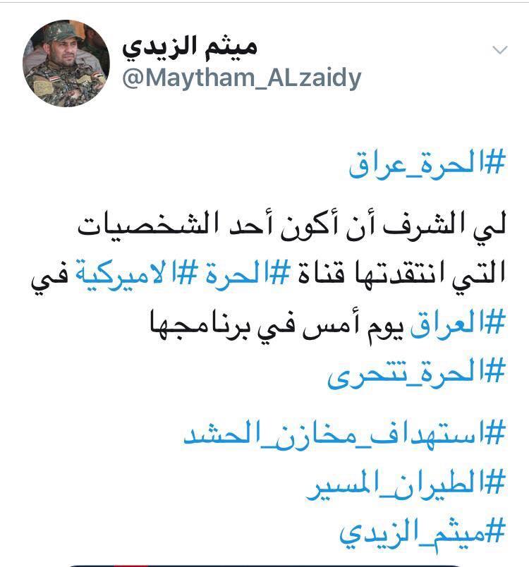 زعيم فرقة العباس يضع تقرير الحرة في سياق تفجير مخازن الحشد الشعبي