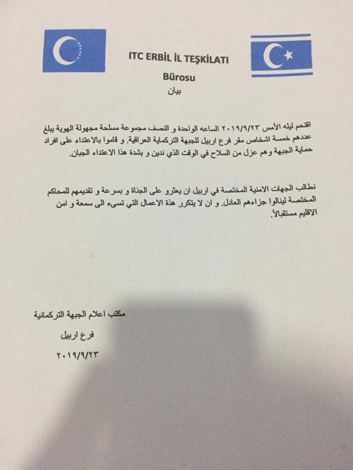 """الجبهة التركمانية: """"مجموعة مسلحة"""" اقتحمت مقرنا في أربيل"""