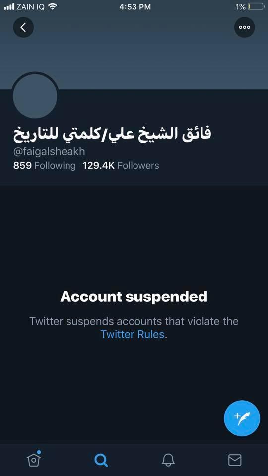 """اختفاء حساب """"فائق الشيخ علي"""" على تويتر"""