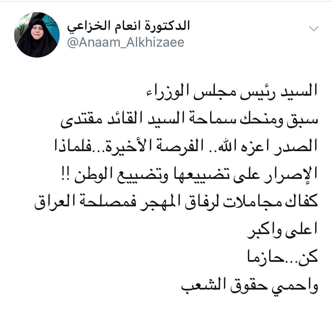 الخزاعي تفسّر تغريدة الصدر وتخاطب عبدالمهدي: توقف عن مجاملة رفاق المهجر!