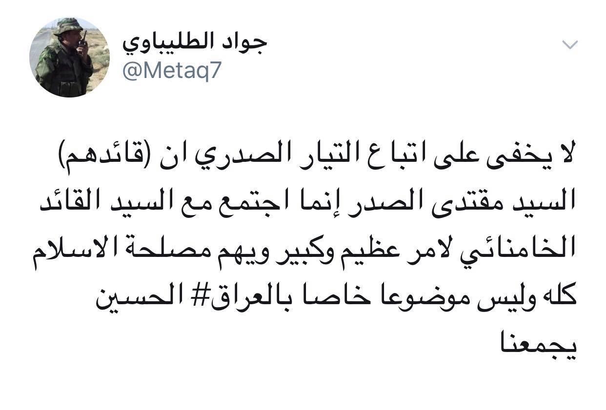 المتحدث العسكري باسم العصائب يفسر ظهور الصدر إلى جانب خامنئي وسليماني