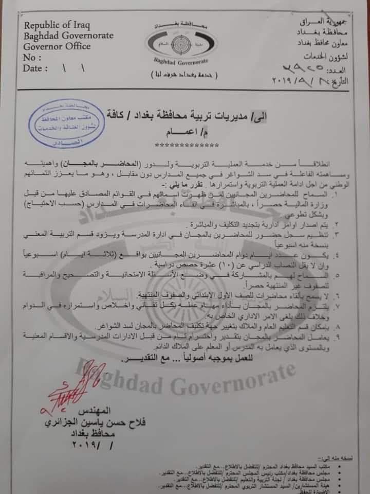 """توجيهات من محافظ بغداد إلى مديريات التربية بشأن """"المحاضرين بالمجان"""""""