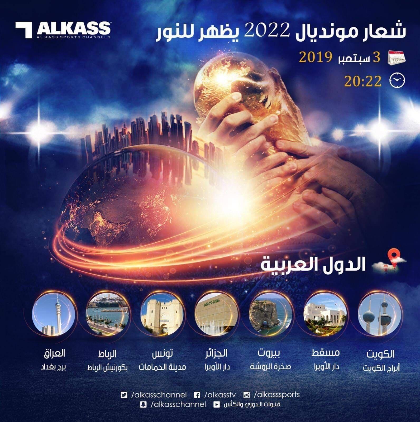 24 مدينة بينها بغداد ستشهد مساء اليوم حملة إطلاق شعار كأس العالم 2022