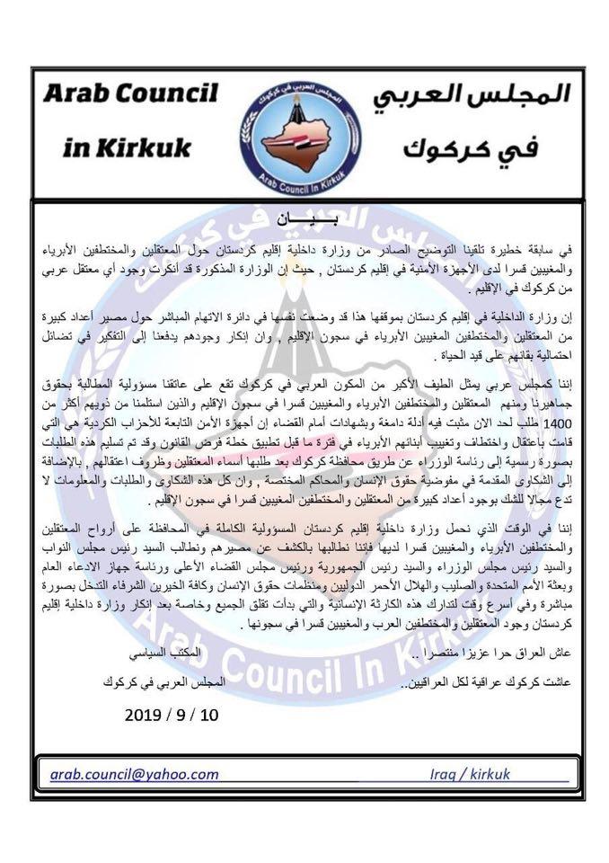 قضية المغيّبين في كردستان: المجلس العربي يلمح إلى احتمالية وفاتهم!