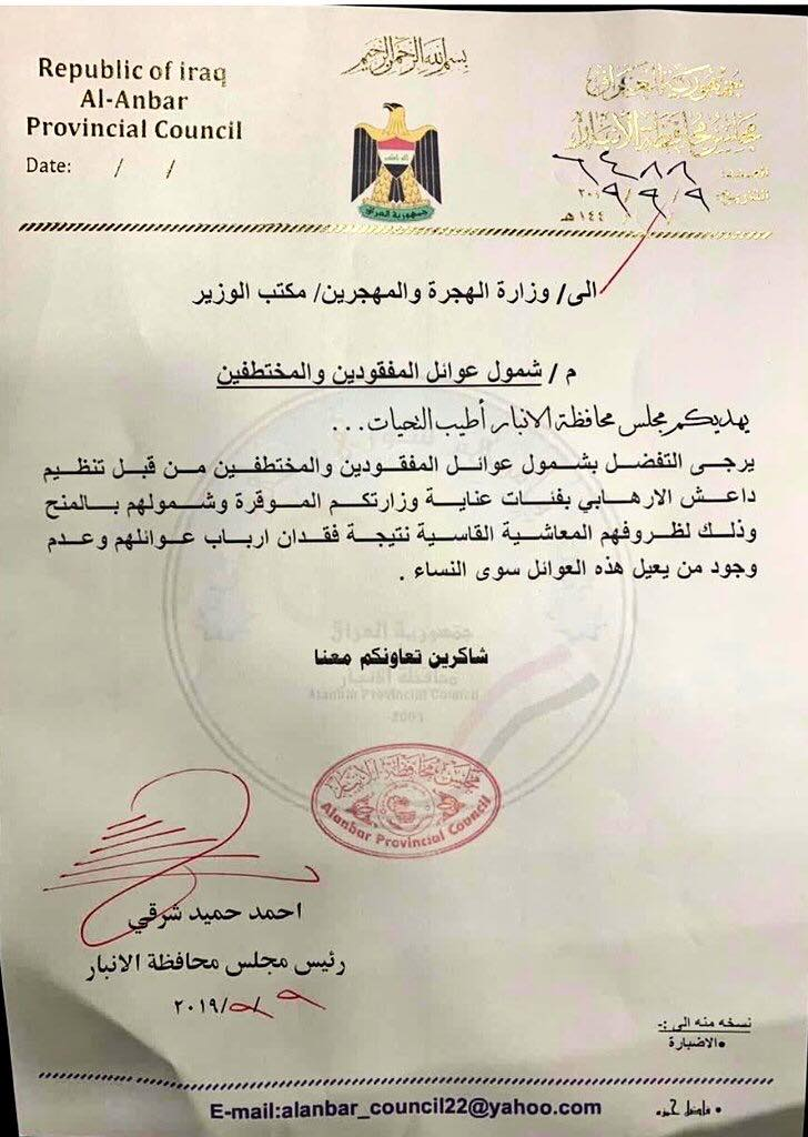"""الأنبار تخاطب وزارة الهجرة بشأن """"المغيبين"""" على يد داعش (وثيقة)"""