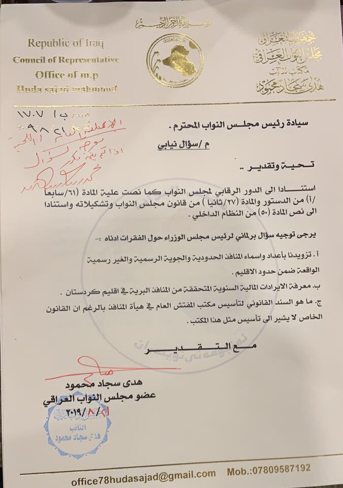 فتح ملف منافذ كردستان.. 3 أسئلة لعبد المهدي عن وارداتها وأعدادها