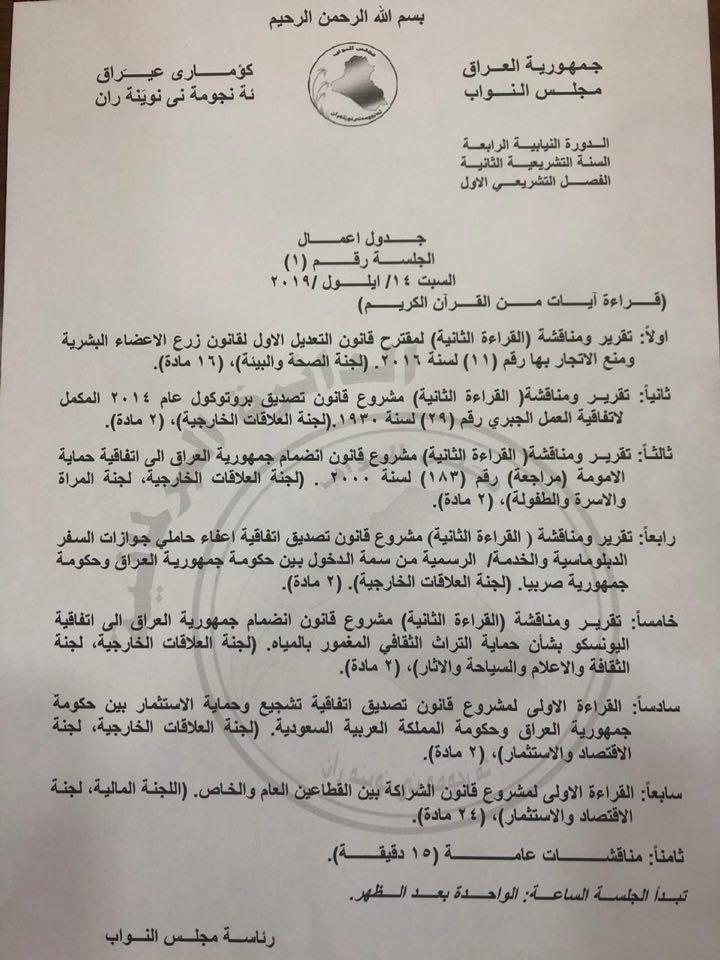 البرلمان يدشن فصله الجديد بجدول أعمال خال من مشروع إخراج القوات الأميركية
