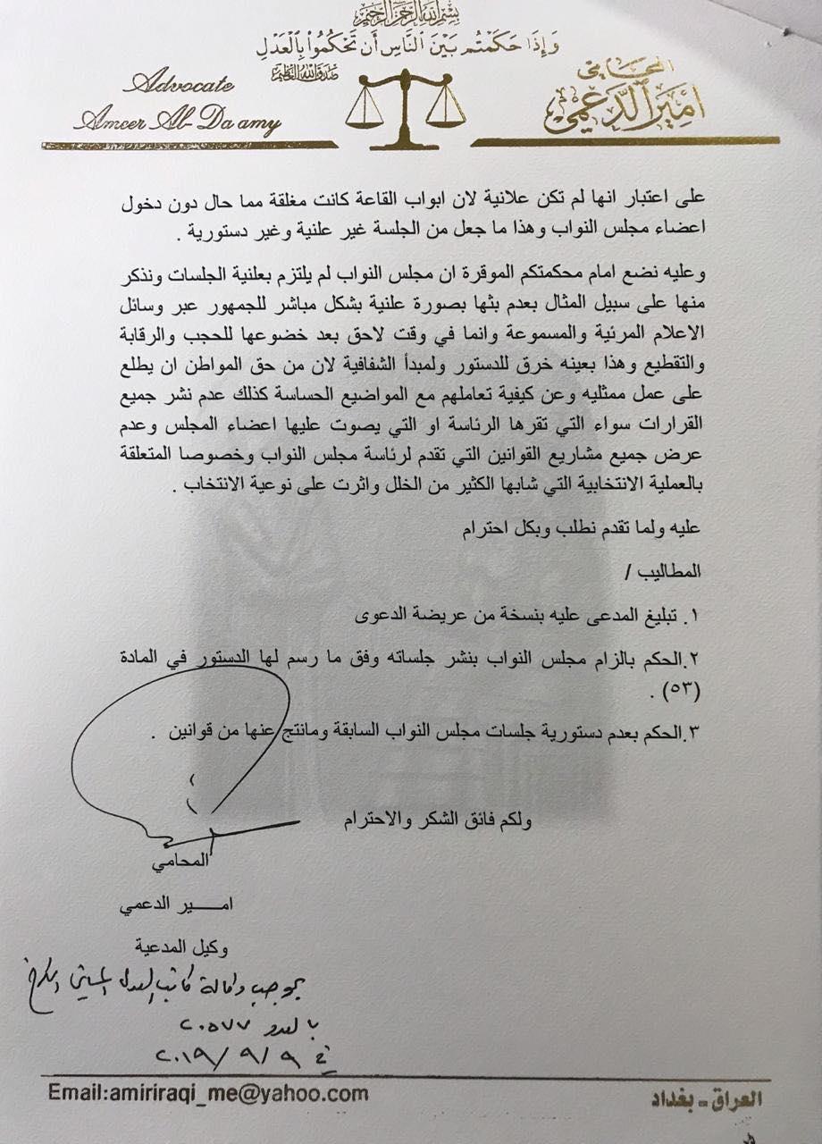 """وثيقة: دعوى قضائية ضد محمد الحلبوسي.. قد """"تطيح"""" بالقرارات والقوانين السابقة!"""