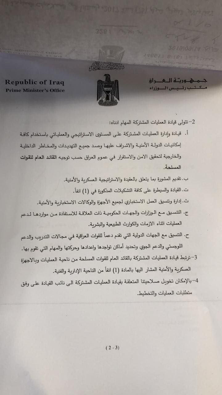 """أمر ديواني من عبد المهدي يحصر العمليات المشتركة بـ """"11 جهة"""" (وثيقة)"""