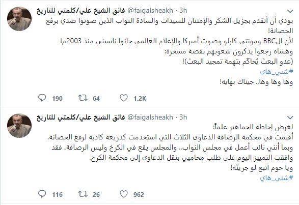 """فائق الشيخ يهدي خصومه """"جيناك بهاية"""" ويشكرهم على """"القصة المسخرة""""!"""