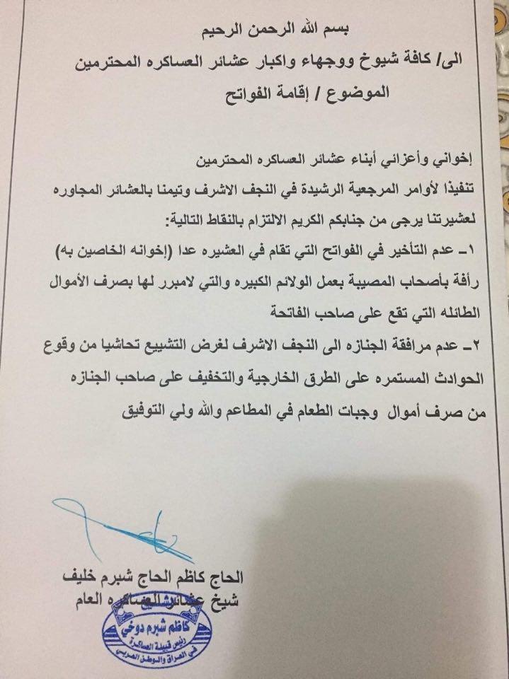 """شيخ عشيرة يصدر تعليمات بشأن """"الفواتح"""": لا تبقوا من أجل الولائم"""
