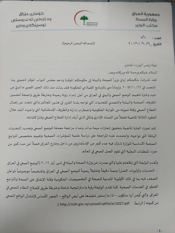 وزير الصحة يقدم استقالته رسمياً إلى عبدالمهدي