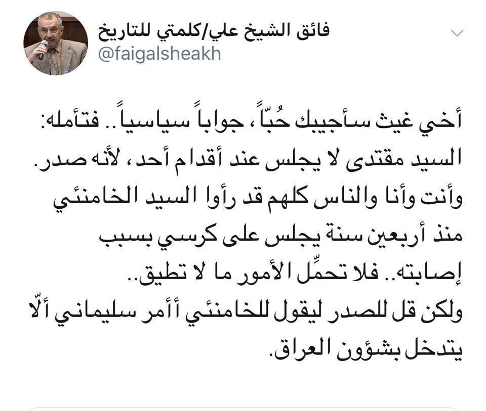 فائق الشيخ يدافع عن الصدر بعد ظهوره في مجلس عزاء خامنئي
