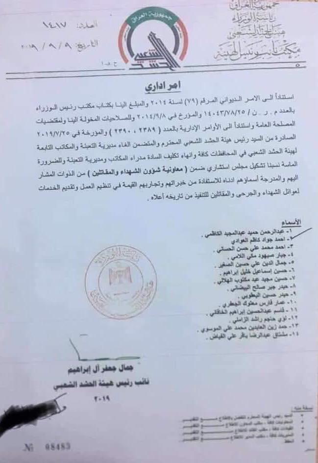"""وثيقة: أبو مهدي المهندس يصدرا أمرا إداريا بحصر 14 عضوا في """"مجلس استشاري"""""""