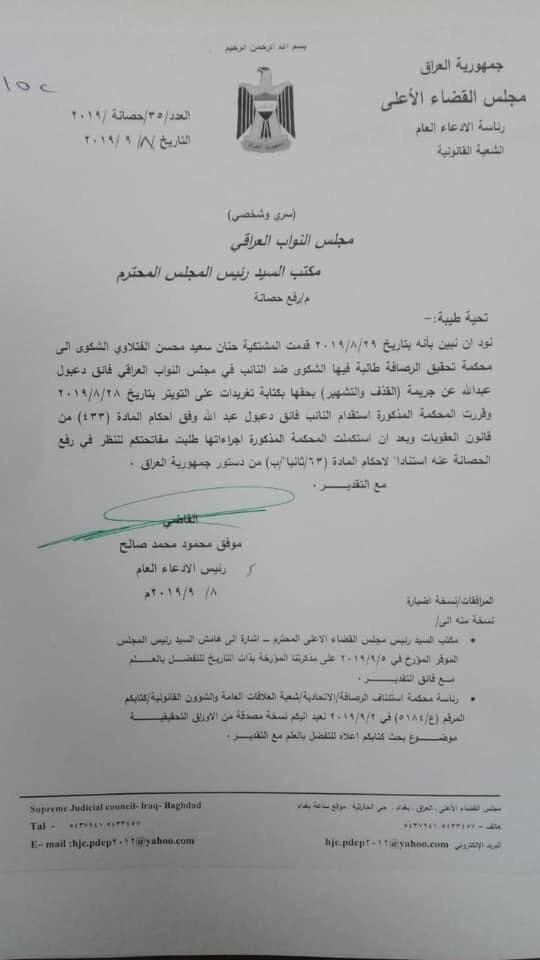 القضاء الأعلى يخاطب رئاسة البرلمان لرفع الحصانة عن فائق الشيخ علي