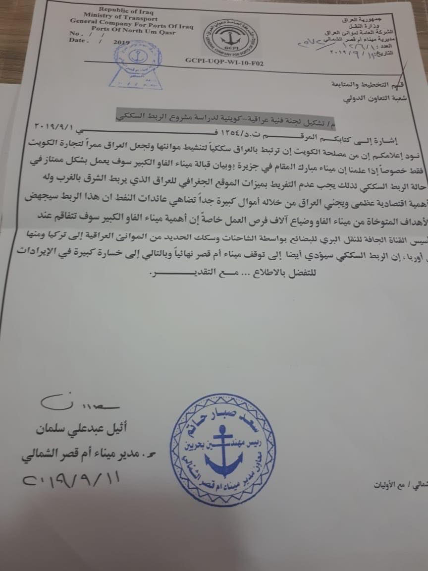 """""""توصية مثيرة"""".. ماذا قال مسؤول كبير حول مشروع الربط السككي بين العراق والكويت؟"""