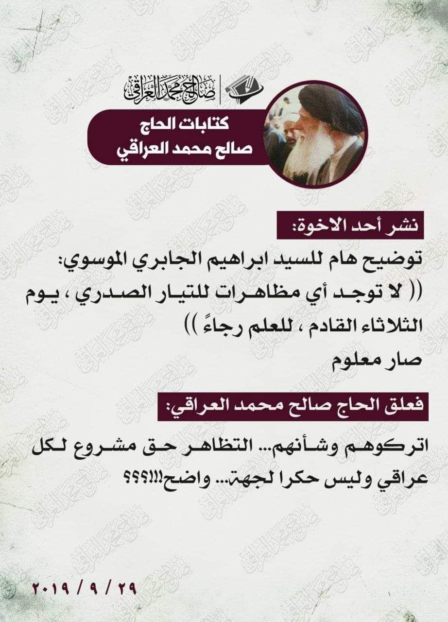 """صفحة الصدر عن """"تظاهرات أكتوبر"""": أتركوهم وشأنهم.. من حقهم التظاهر"""