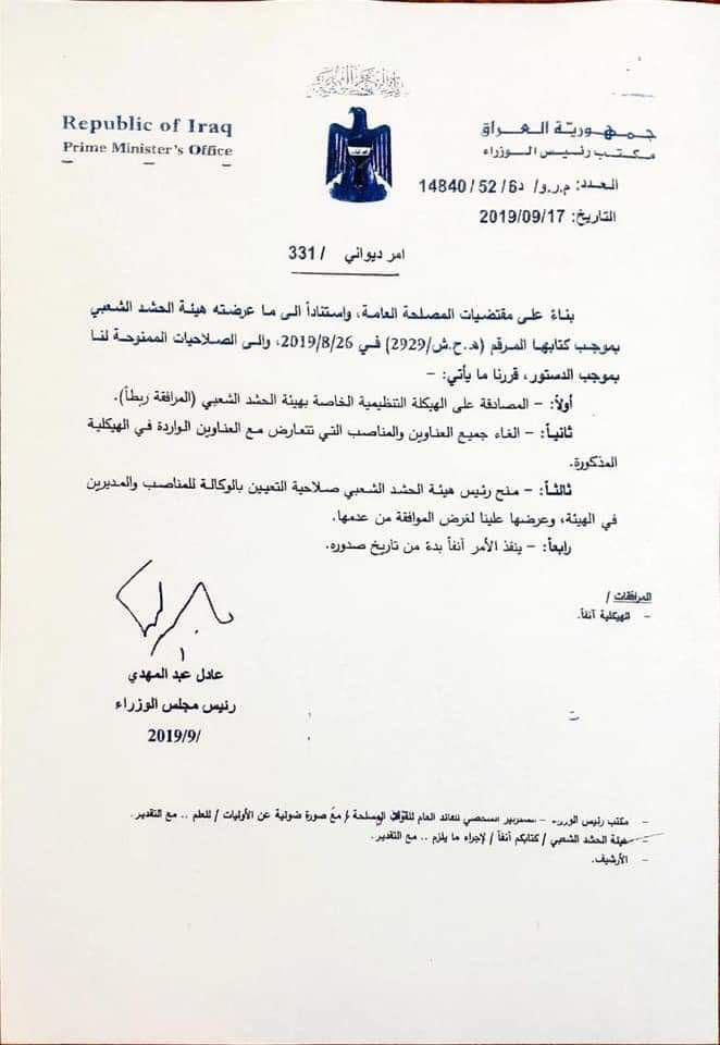 وثيقة: عبدالمهدي منح الفياض صلاحيات التعيين بالوكالة قبل سفرة الصين