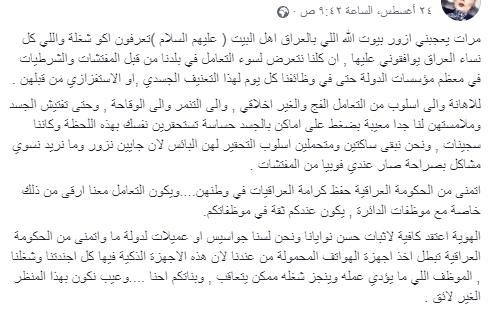 """غرف تفتيش النساء: وجوه عابسة ولمس أماكن حساسة.. ما سر """"خشونة"""" المفتشات في العراق؟"""