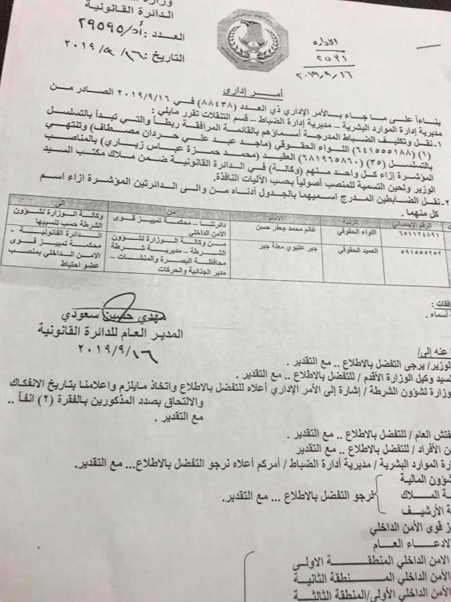 أوامر نقل وتكليف بالوكالة في وزارة الداخلية تشمل 37 ضابطاً