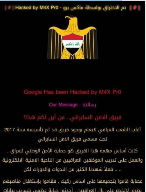 """اختراق موقع جهاز الأمن الوطني العراقي.. و""""الهكر"""" ينشر فيديو لـ """"تارة فارس""""!"""