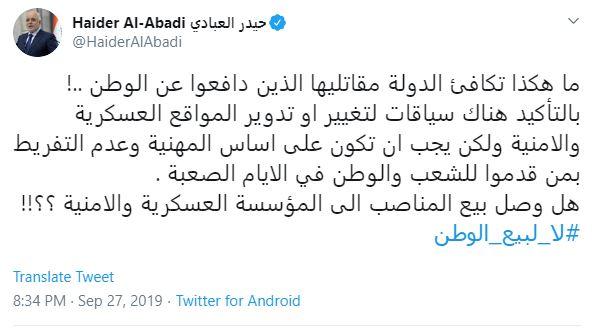 """العبادي ينتقد قرار نقل """"الساعدي"""": هل وصل بيع المناصب إلى المؤسسة العسكرية؟"""