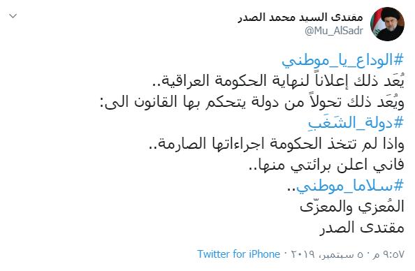 مقتدى الصدر يودع العراق: هذه نهاية الحكومة العراقية!