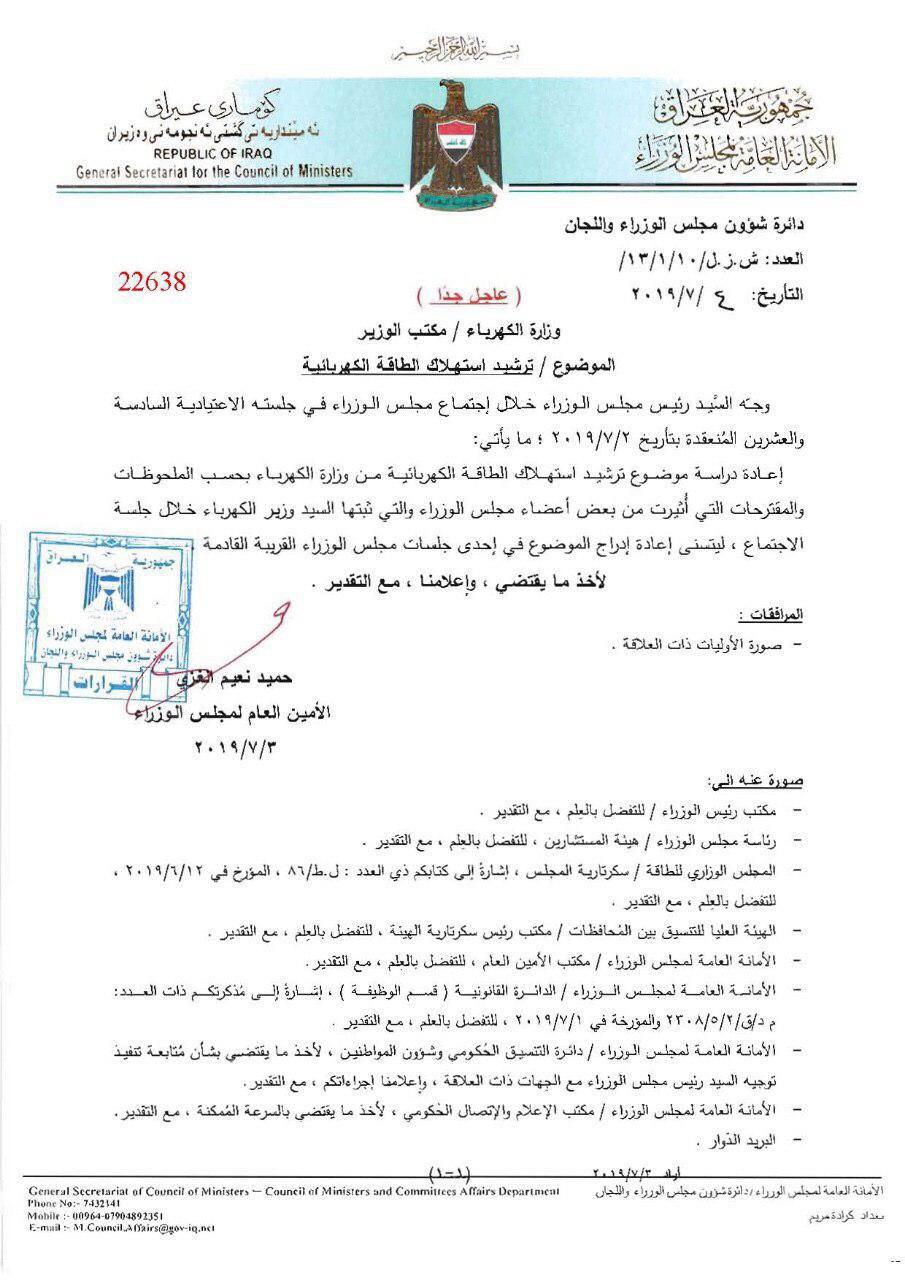 """توجيه """"عاجل جداً"""" من عادل عبد المهدي إلى وزارة الكهرباء (وثيقة)"""
