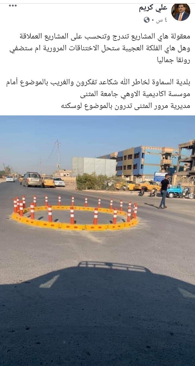 جمهور السماوة الألكتروني ينتقد تصميما مروريا قرب جامعة المثنى (صور)