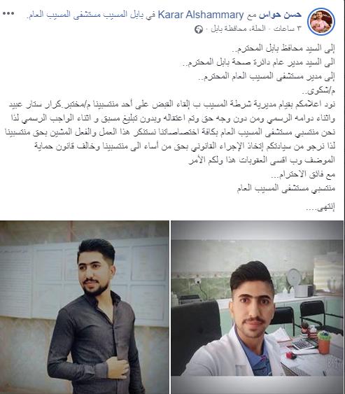 موظف معتقل منذ 3 أيام.. وزملاؤه يتحدثون عن منعه ضابطاً من تجاوز الطابور!