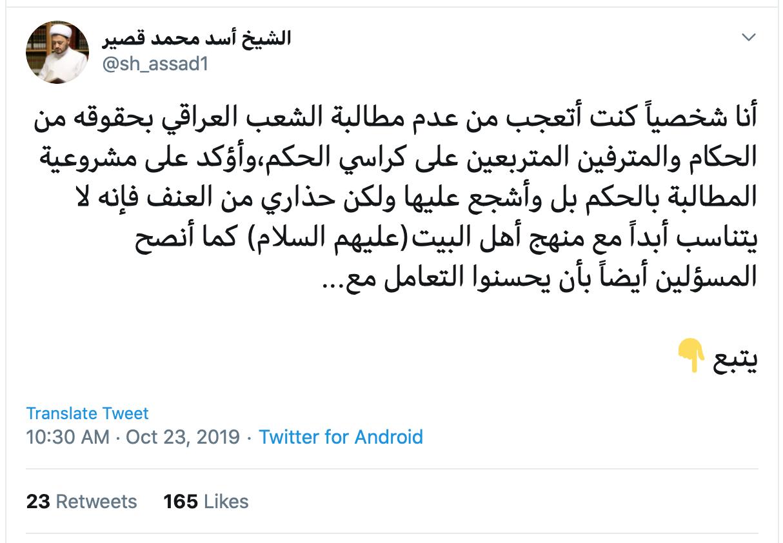 معمم يهاجم الحيدري بعد دعمه للاحتجاجات: إنها مؤامرة ضد التشيّع!