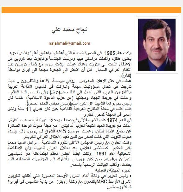 """نجاح محمد علي يحذف تغريدة دعا فيها عبدالمهدي إلى """"قطف رؤوس"""" معتصمي المطعم التركي"""