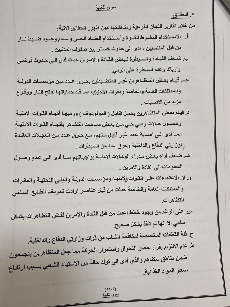 """""""ناس"""" ينشر """"الحقائق"""" والاستنتاجات التي توصلت إليها لجنة التحقيق بقتل المتظاهرين"""