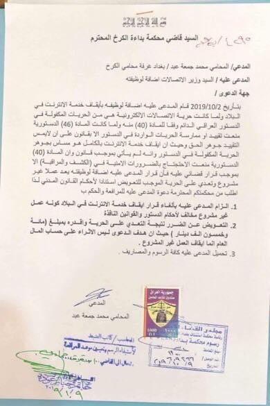 وزير الاتصالات يواجه القضاء بسبب الانترنت