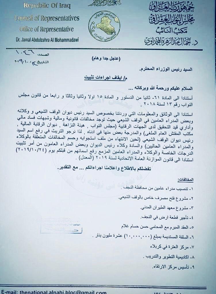 نائب يستعرض 20 شبهة فساد ضد رئيس الوقف الشيعي من بينها سلفة إيفاد الصين