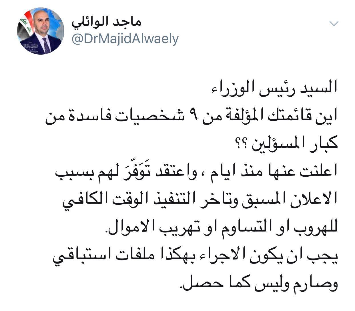 """الوائلي يسأل عبدالمهدي عن قائمة المسؤولين """"الفاسدين"""" التسعة: ربما هربوا!"""