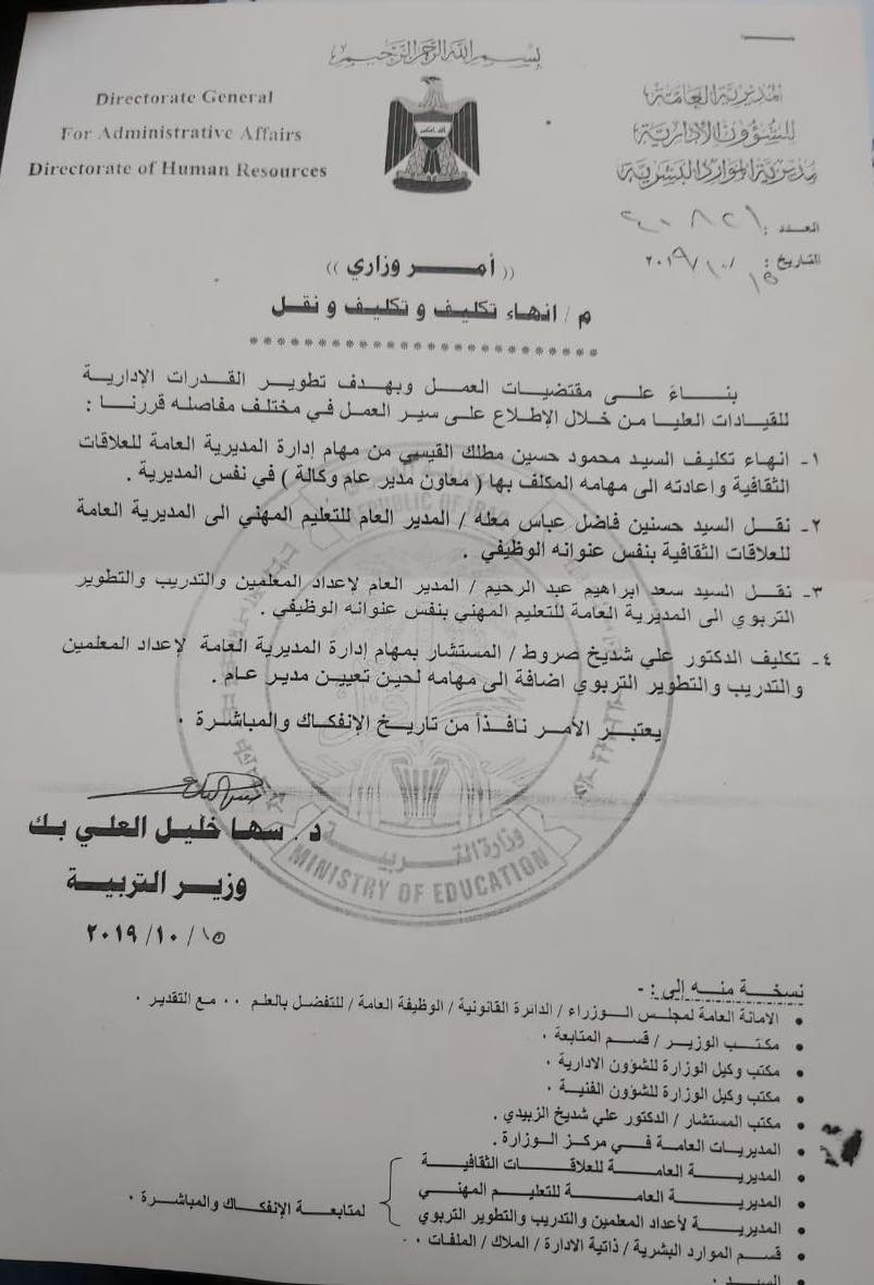"""وزيرة التربية الجديدة تبدأ حملة """"تحريك المناصب"""""""