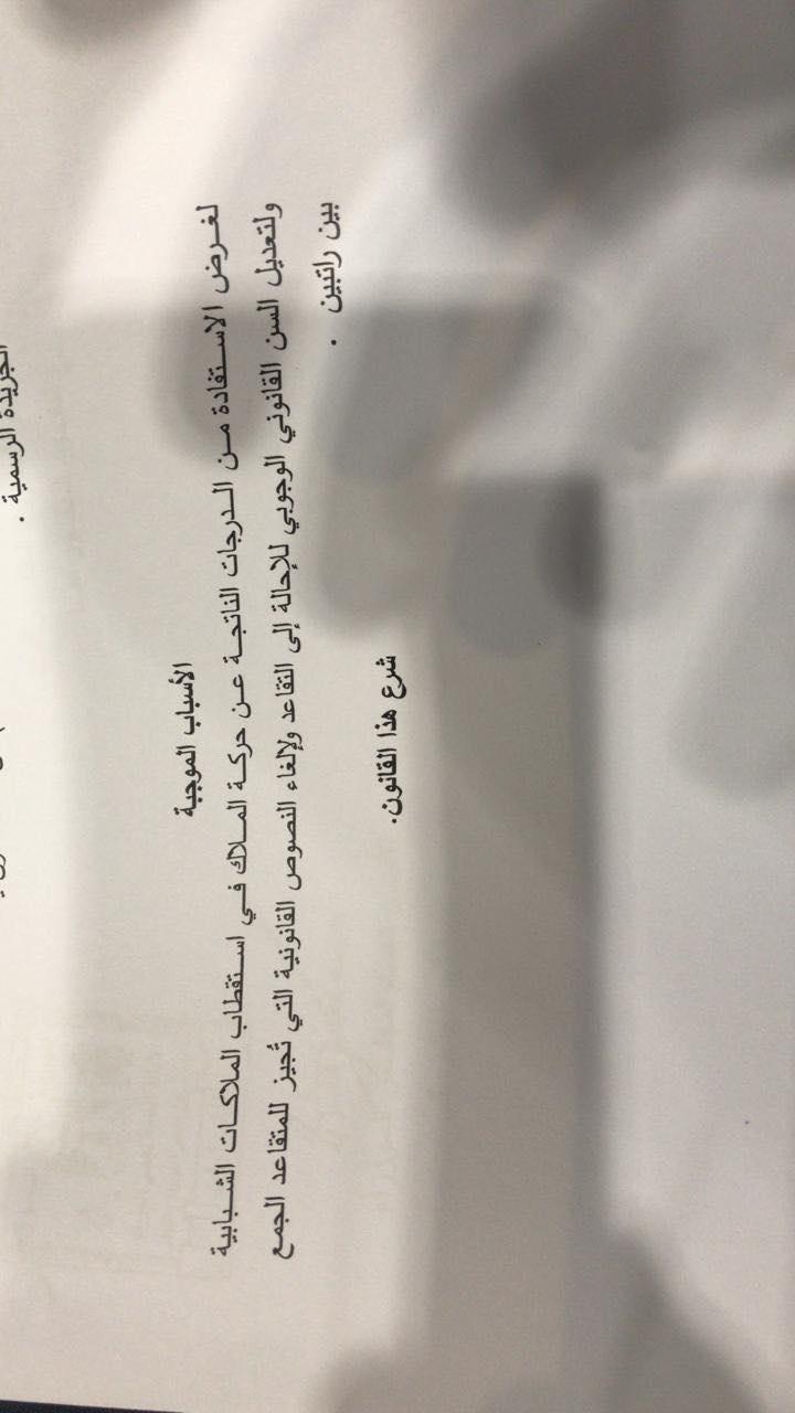 """""""ناس"""" ينشر نص تعديل قانون التقاعد"""