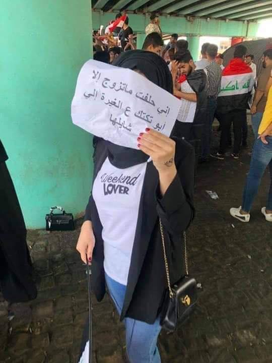 """فتاة متظاهرة: لا أتزوج إلا """"صاحب تكتك"""" (صورة)"""
